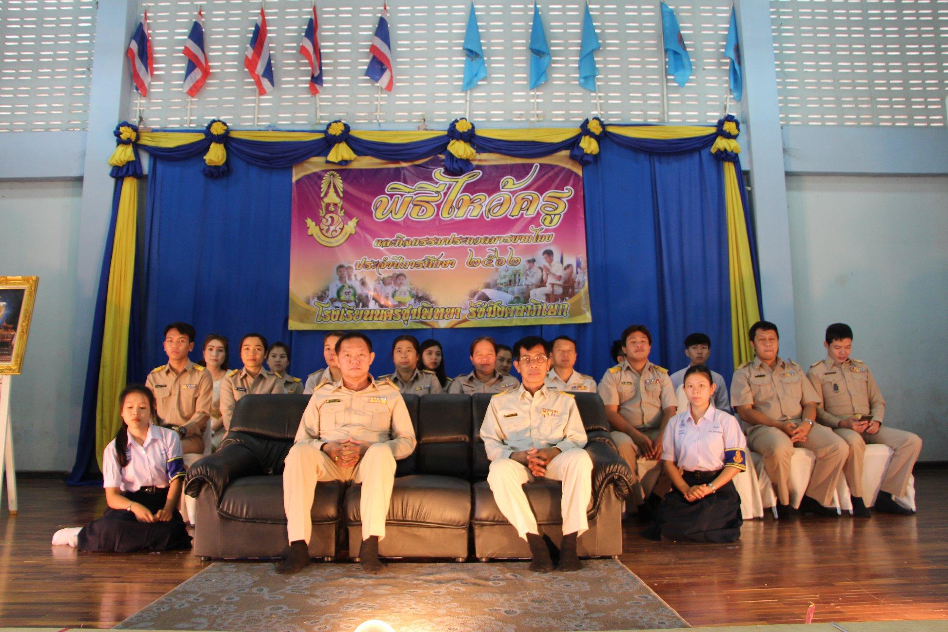 กิจกรรมพิธีไหว้ครูและประกวดมารยาทไทย