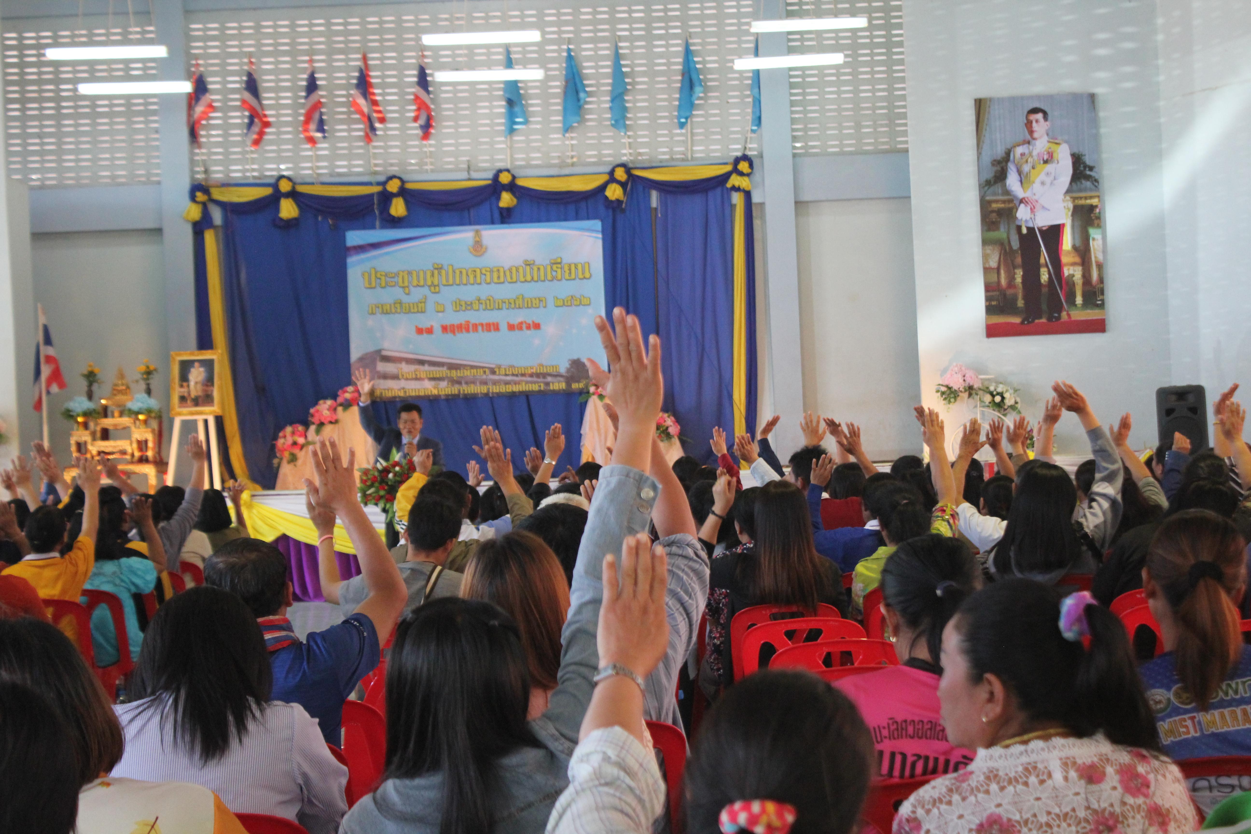 กิจกรรมวันประชุมผู้ปกครอง ภาคเรียนที่ 2/2562